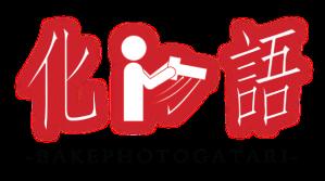 bakephotogatari-small-clear-ver-2